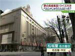 20140124松坂屋