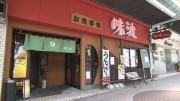 岡大徳さん 商店街でワォ!~西山商店街~