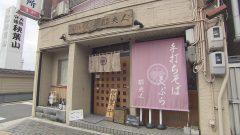 名古屋の小さな秋を見つけ旅