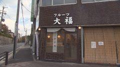 名古屋トレンドグルメ