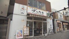 ジャッジ大木 名古屋の最新専門店6連発