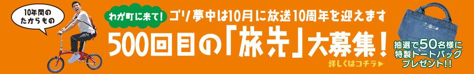 ゴリ夢中 500回目「旅先」募集フォーム