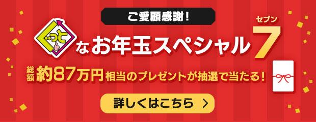 ぐっとなお年玉スペシャル7 総額 約87万円相当のプレゼントが抽選で当たる!