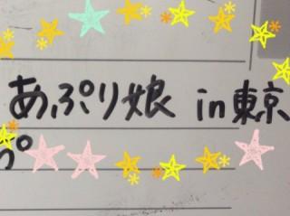 6あぷり娘