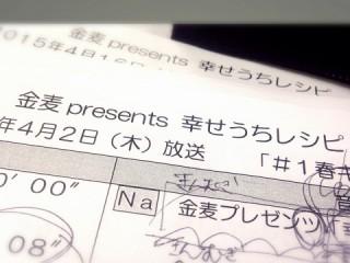 しあわせうちレシピ3