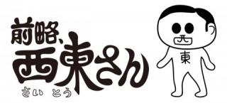 西東さんロゴ