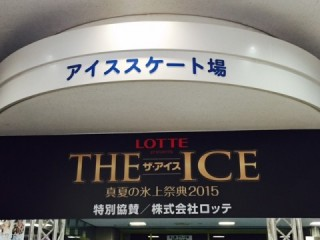 theice2