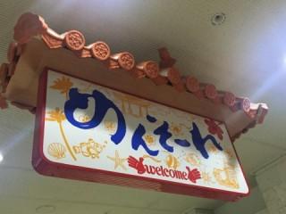沖縄キャンプ7