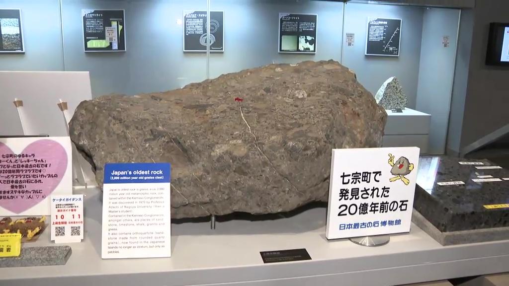 """49年前に""""日本最古の石""""が見つかった町に衝撃の出来事、町民「この ..."""