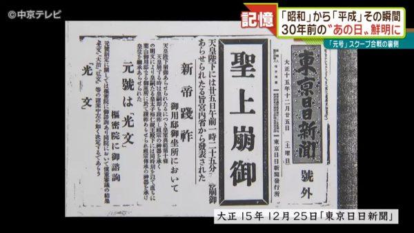 昭和」から「平成」へ改元スクー...