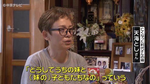 放火 愛知 人 殺人 母子 事件 4