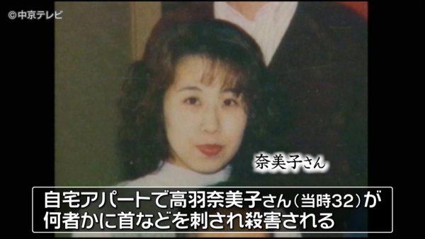 殺人 西区 主婦 事件 市 名古屋