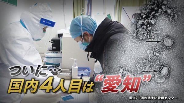 市 者 コロナ 感染 豊田 新型