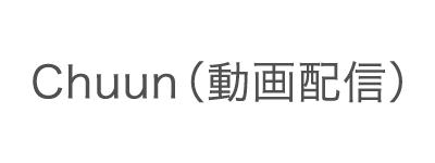 Chuun(動画配信)