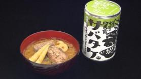 sabatake