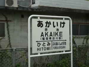 稲見駅長の鉄道だよ人生は!!