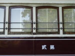 2013_10_26しまかぜ~明治村(SL&N電)_162