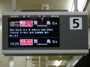 2013_10_26しまかぜ~明治村(SL&N電)_4