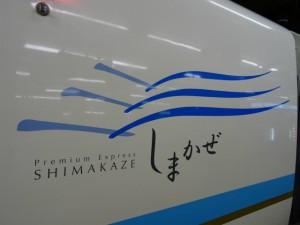 2013_10_26しまかぜ~明治村(SL&N電)_13