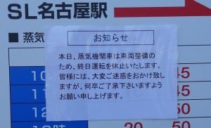 2013_10_26しまかぜ~明治村(SL&N電)_59トリミング
