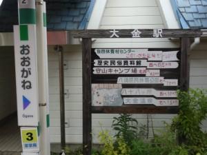 2013_11_09那珂川清流鉄道_43