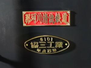2013_11_09那珂川清流鉄道_81
