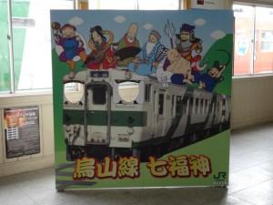 2013_11_09那珂川清流鉄道_53