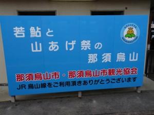2013_11_09那珂川清流鉄道_48