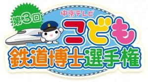 鉄道選手権ロゴ