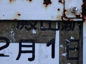 2013_11_10ひたちちなか海浜鉄道_116