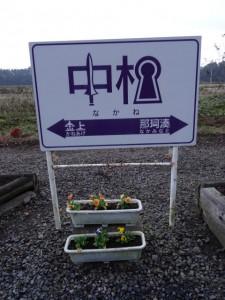 2013_11_10ひたちちなか海浜鉄道_110