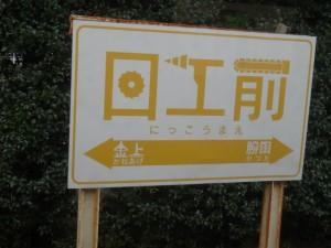 2013_11_10ひたちちなか海浜鉄道_27