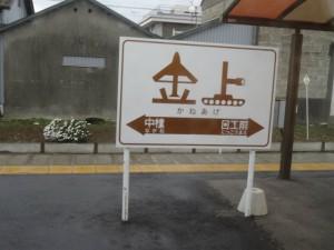 2013_11_10ひたちちなか海浜鉄道_29