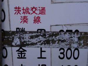 2013_11_10ひたちちなか海浜鉄道_111