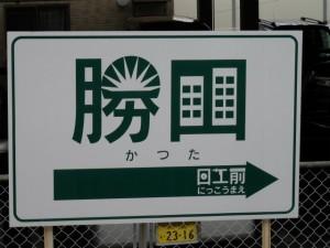 2013_11_10ひたちちなか海浜鉄道_19