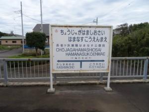 2013_11_11鹿島鉄道~銚子電鉄_22