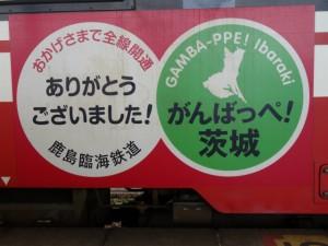 2013_11_11鹿島鉄道~銚子電鉄_33