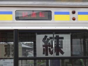 2013_11_11鹿島鉄道~銚子電鉄_53