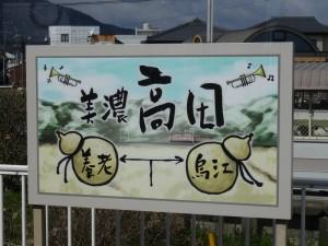 2014_03_22養老鉄道_45