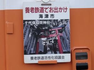 2014_03_22養老鉄道_82