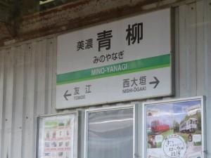 2014_03_22養老鉄道_47