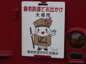 2014_03_22養老鉄道_12