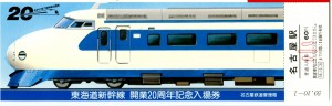 開業20周年記念入場券(表) - コピー (2)