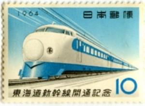 新幹線開業記念切手