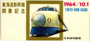 新幹線開業記念券(表)