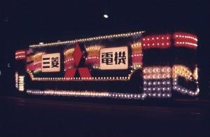 1972_10_13名古屋市電・花電車_7