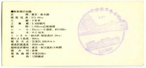 新幹線開業記念券(裏)