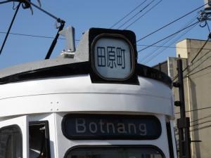 2014_05_10福井鉄道レトラム_39