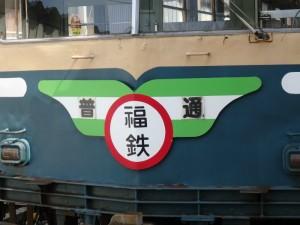 2014_05_10福井鉄道_35