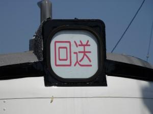 2014_05_10福井鉄道レトラム_70